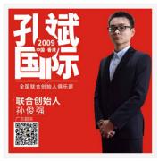 孔斌国际韶关联合创始人孙俊强-自古少年出英雄