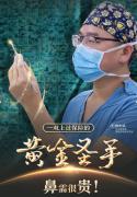 武汉哪个医院做肋软骨隆鼻
